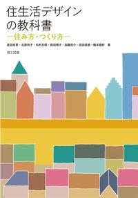 住生活デザインの教科書—住み方・つくり方—