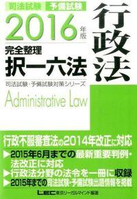 司法試験予備試験完全整理択一六法 行政法 2016年版
