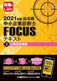 2021年版出る順中小企業診断士FOCUSテキスト 3 企業経営理論