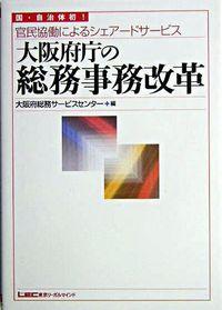 大阪府庁の総務事務改革 : 官民協働によるシェアードサービス : 国・自治体初!