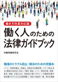 働き方改革対応版 働く人のための法律ガイドブック