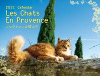2021プロヴァンスの猫たちカレンダー
