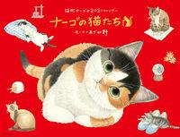 2021ナーゴの猫たちカレンダー