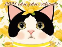 2021猫のchoo chooカレンダー
