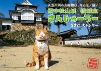 2021猫城主 さんじゅーろーカレンダー