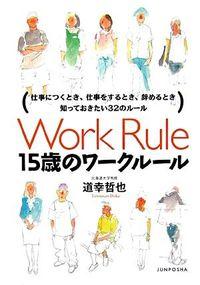 15歳のワークルール / 仕事につくとき、仕事をするとき、辞めるとき知っておきたい32のルール