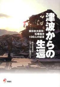 津波からの生還 / 東日本大震災・石巻地方100人の証言