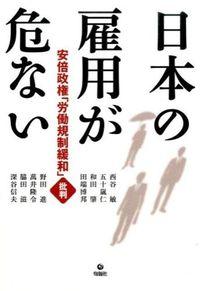 日本の雇用が危ない / 安倍政権「労働規制緩和」批判