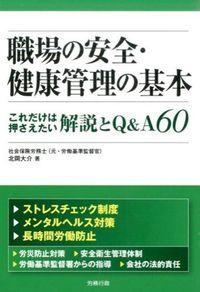 職場の安全・健康管理の基本 : これだけは押さえたい解説とQ&A60