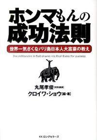ホンマもんの成功法則 / 世界一気さくなバリ島日本人大富豪の教え