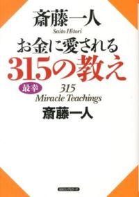 斎藤一人お金に愛される315の教え 315 Miracle Teachings