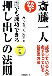 斎藤一人誰でも成功できる押し出しの法則 / 成功している人が必ずやっている秘密の方法