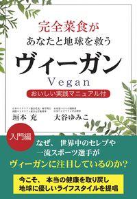 完全菜食があなたと地球を救う ヴィーガン