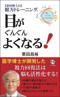 栗田博士の眼力トレーニング 目がぐんぐんよくなる!