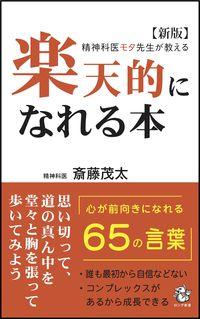 【新版】精神科医モタ先生が教える 楽天的になれる本