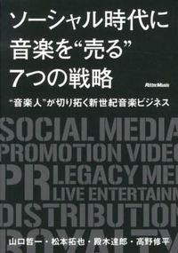 """ソーシャル時代に音楽を""""売る""""7つの戦略 / """"音楽人""""が切り拓く新世紀音楽ビジネス"""
