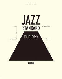 ジャズ・スタンダード・セオリー / 名曲から学ぶジャズ理論の全て