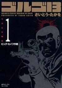 ゴルゴ13 volume 1