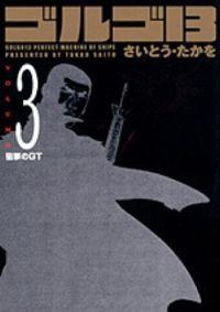 ゴルゴ13 volume 3