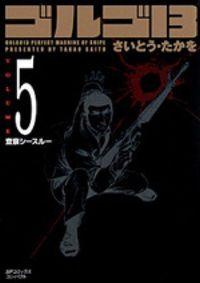 ゴルゴ13 volume 5