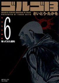 ゴルゴ13 volume 6