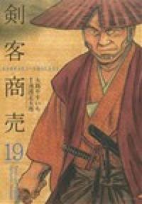 剣客商売 19