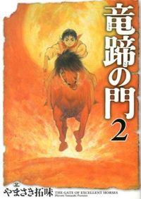 竜蹄の門 volume. 2