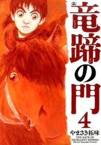 竜蹄の門 volume. 4