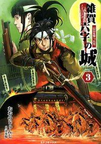 雑賀六字の城 : 信長を撃った男 3