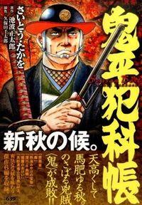 鬼平犯科帳Season Best新秋の候。