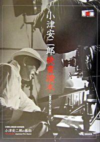 小津安二郎映畫讀本 : 「東京」そして「家族」