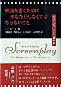 映画を書くためにあなたがしなくてはならないこと / シド・フィールドの脚本術