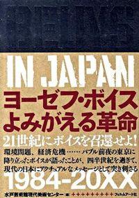 ヨーゼフ・ボイスよみがえる革命 : Beuys in Japan