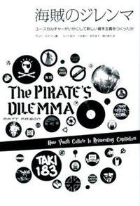 海賊のジレンマ / ユースカルチャーがいかにして新しい資本主義をつくったか