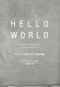 HELLO WORLD / 「デザイン」が私たちに必要な理由