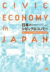 日本のシビックエコノミー / 私たちが小さな経済を生み出す方法