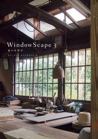 WindowScape 3 / 窓の仕事学