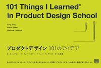プロダクトデザイン101のアイデア