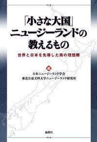 「小さな大国」ニュージーランドの教えるもの / 世界と日本を先導した南の理想郷