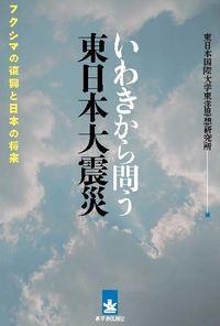 いわきから問う東日本大震災 / フクシマの復興と日本の将来