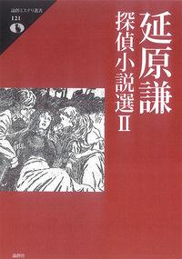 延原謙探偵小説選Ⅱの表紙画像