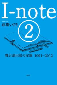 I-note ②