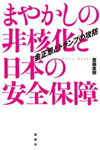 まやかしの非核化と日本の安全保障