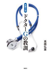 医療小説 ドクターG(じい)の教訓