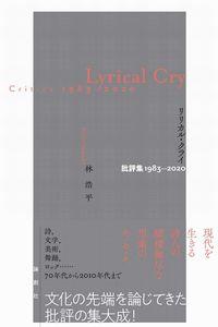 リリカル・クライ(Lyrical Cry)