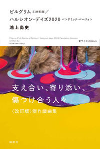 鴻上尚史『ピルグリム21世紀版/ハルシオン・デイズ2020 パンデミック・バージョン』表紙