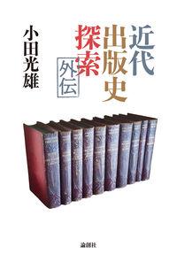 近代出版史探索外伝