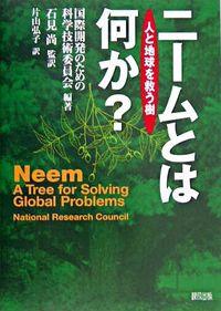 ニームとは何か? : 人と地球を救う樹
