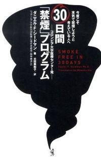 30日間「禁煙」プログラム (ワニプラス)