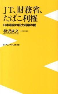 JT、財務省、たばこ利権 / 日本最後の巨大利権の闇